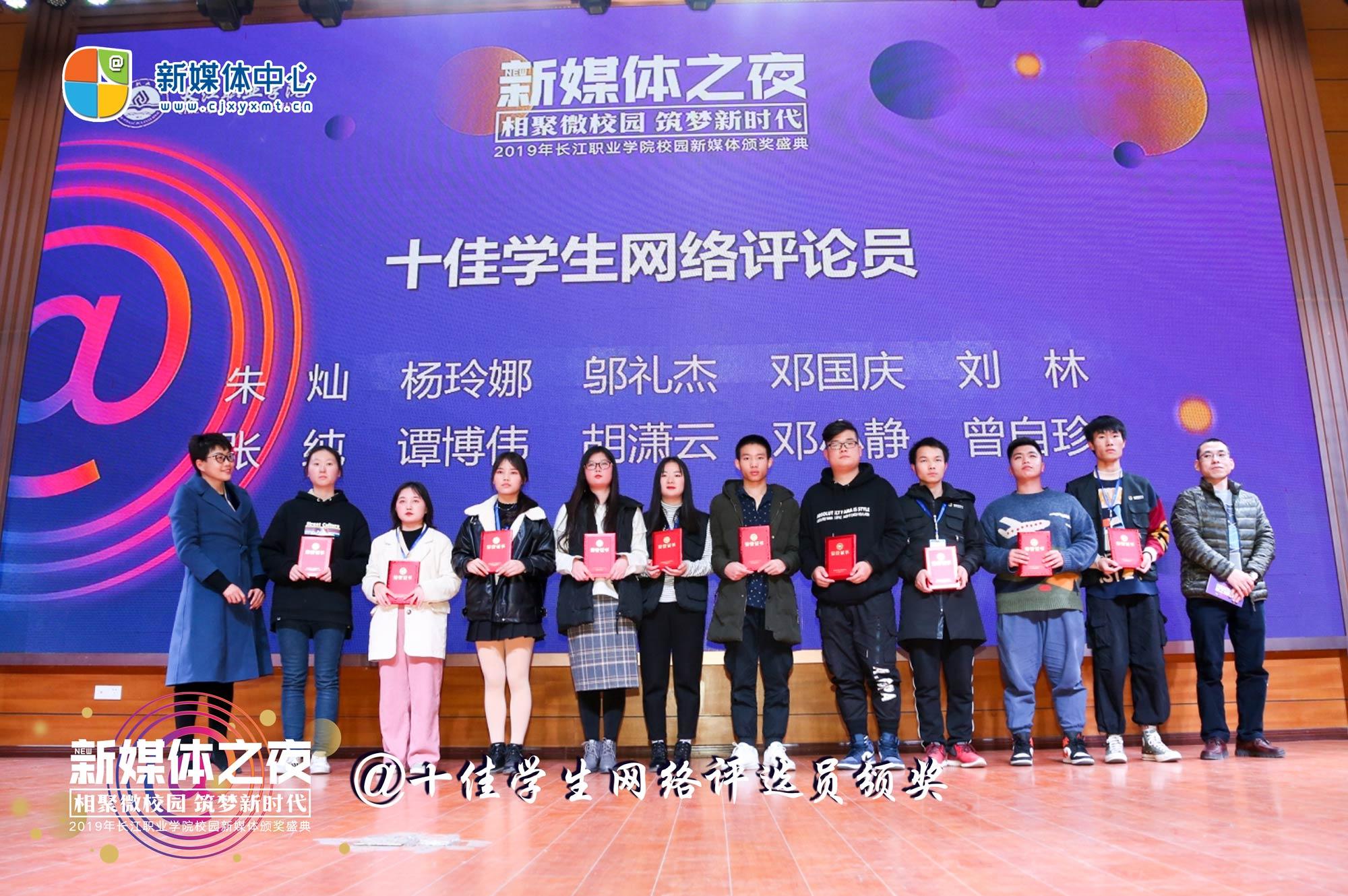 流程22  颁奖   十佳学生评论员