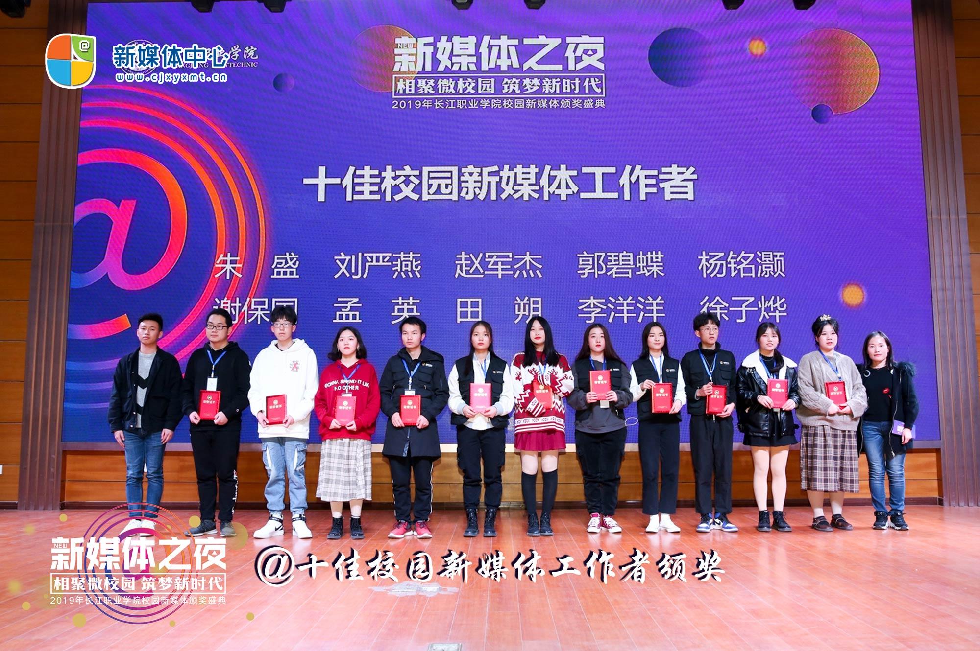 流程26  颁奖  十佳校园新媒体工作者