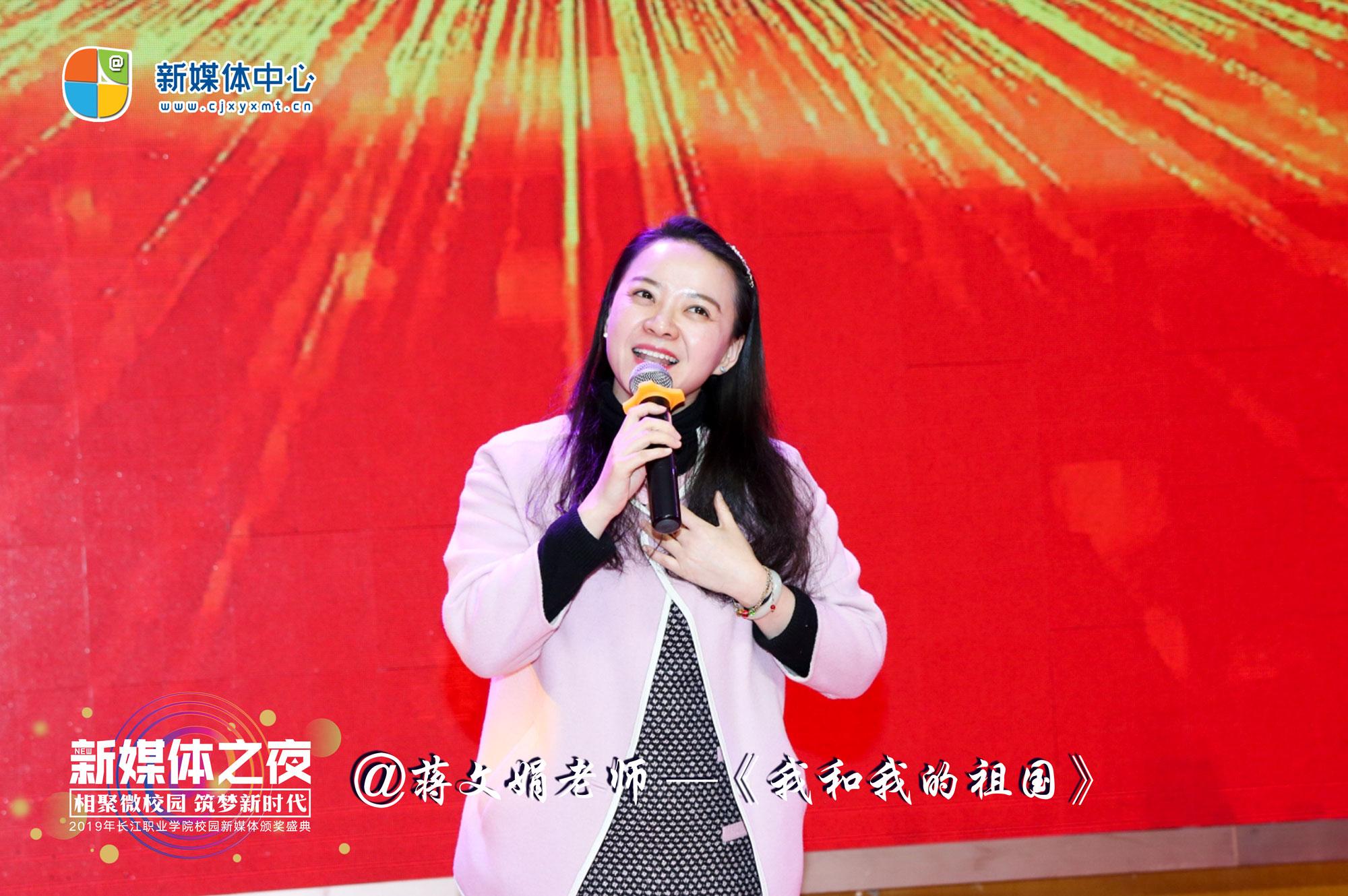 流程11   蒋文娟(老师)我和我的祖国
