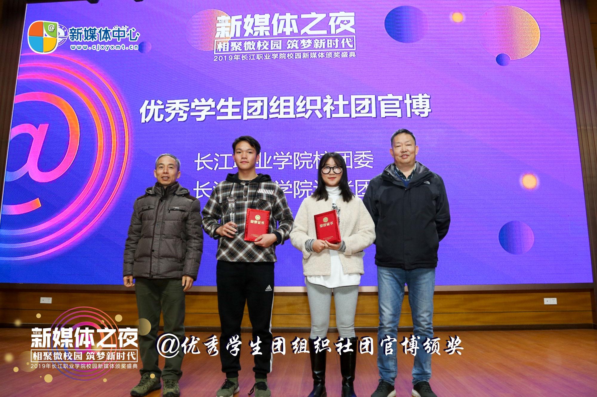 流程6 颁奖  优秀学生团组织社团微博