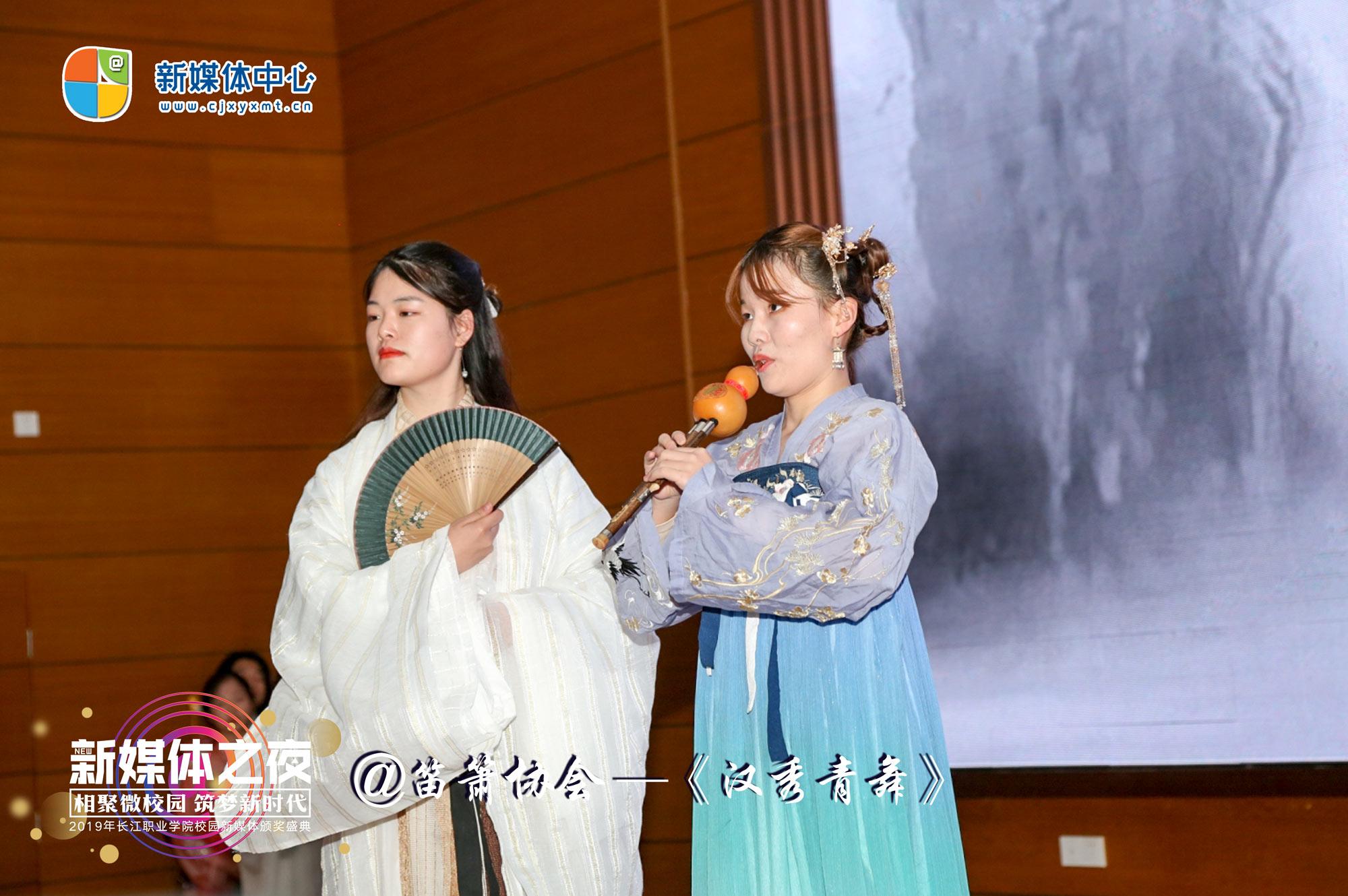 流程23  走秀/笛箫协会汉秀青舞