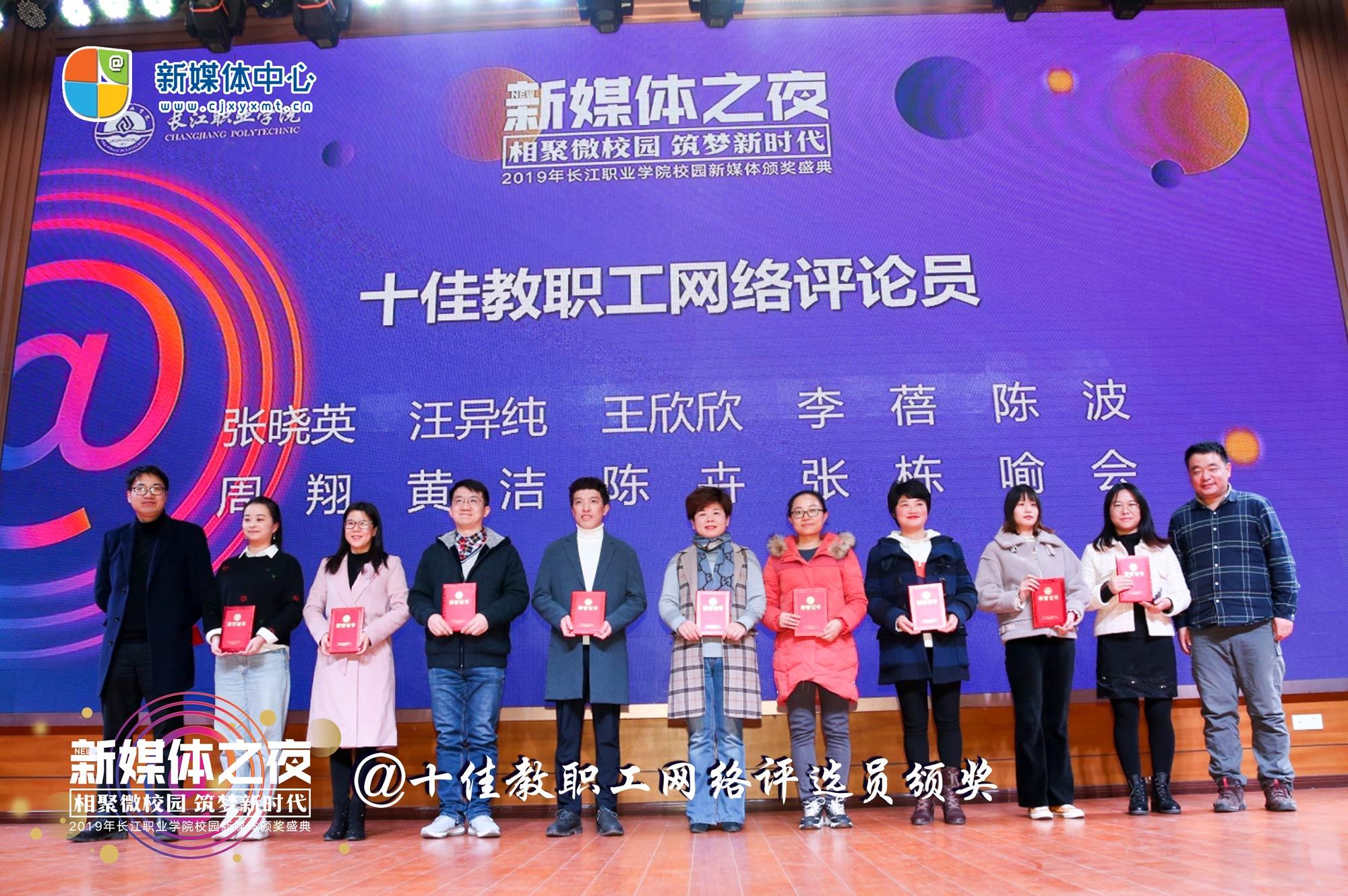 流程21  颁奖十佳教职工网络评论员