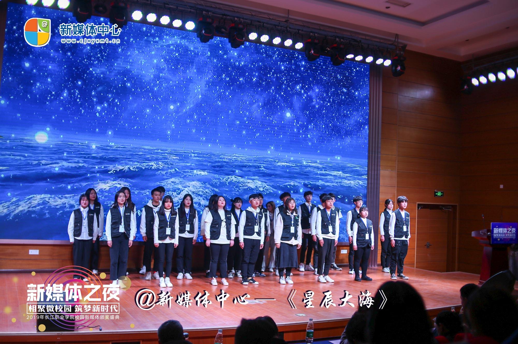 流程30  大合唱 星辰大海